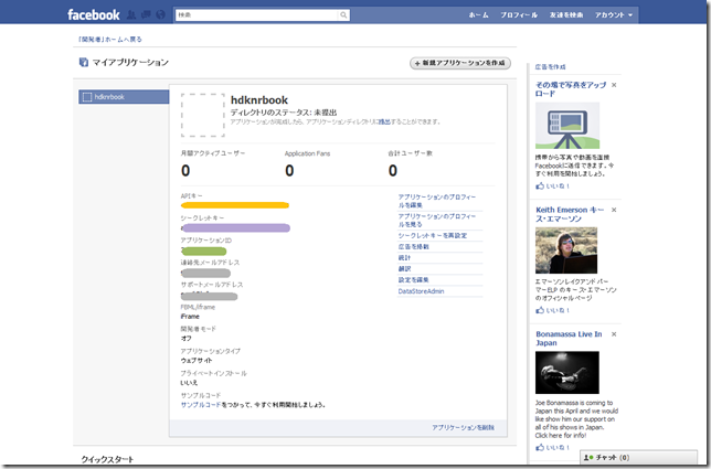 FireShot capture #035 - 'Facebook I 開発者' - www_facebook_com_developers_apps_php_app_id=338009971787